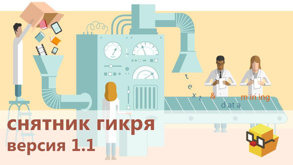 снятник11